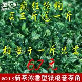 茶叶铁观音浓香型1725安溪铁观音茶角特级铁观音乌龙茶叶500g包邮