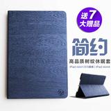 zoyu苹果iPad mini mini2保护套超薄iPadmini2壳迷你3韩国1皮套4