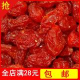 全店满28元包邮 特级圣女果干 樱桃小番茄干西红柿干天然无糖