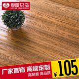 爱屋及乌 纯实木地板番龙眼小菠萝格大厂家直销自然环保特价