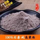 农家现磨高粱面粉 粗粮 红高粱面 降三高粮食 高粱粉500g