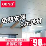 OBNG集成吊顶铝扣板厨房卫生间集成吊顶扣板抗油污免费包安装包邮