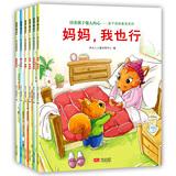 培养孩子强大内心亲子情商教育系列正版全6册 宝宝情绪管理幼儿园绘本睡前故事书 儿童读物1-2-3-5-6-7-8岁经典绘本图书籍儿童绘本