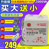 舜红变压器2000W 220V转110V/110V转220V美国日本电压转换器温控
