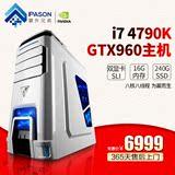 攀升兄弟 i7 4790K/GTX960双显卡SLI台式电脑整机gta5游戏主机