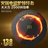 乐浦商用火锅电磁炉嵌入式圆形288mm 触摸线控2000W大火力大功率