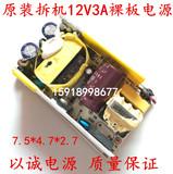 原装拆机12V3A开关电源板 12V3000MA监控 LED 稳压电源裸板 足安