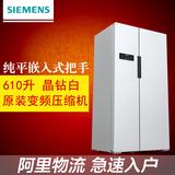 SIEMENS/西门子 BCD-610W(KA92NV02TI) 对开门电冰箱变频风冷无霜