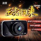 凌度DM980升级版1080P高清夜视行车记录仪停车监控170广角