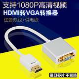hdmi转vga连接线带音频高清 机顶盒笔记本投影仪视频转接头转换器