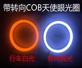 汽车新款LED棉光天使眼光圈 大功率改装大灯 2寸3寸宝马日行灯珠