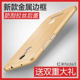 摩斯维 红米note3手机壳 小米note3金属边框保护套防摔硬壳后盖薄