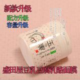 包邮 日本代购豆腐の盛田屋豆乳乳酪面膜150g 美白补水保湿抗皱