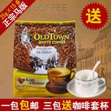 旧街场无糖白咖啡二合一 马来西亚进口咖啡粉375速溶咖啡 条装