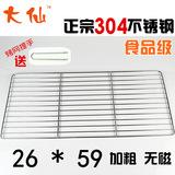 大仙正品304不锈钢烧烤网片食品级无磁加粗宽加长日式直条烤网子