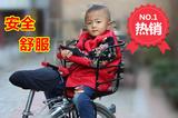 自行车前置自行车包邮新款全围自行车电动车安全儿童座椅后置