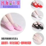 儿童软底舞蹈鞋男女童宝宝芭蕾舞鞋 中国舞鞋小学生练功鞋跳舞鞋