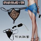 跳蛋内裤 放无线遥控跳蛋 豹纹性感T裤 女用自慰情趣内衣成人用品