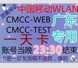 广东cmcc-web专用惠州东莞深圳汕头cmcc州清远佛山一湛江天卡
