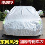 东风风行SX6专用车衣风行S500汽车罩防晒防雨隔热遮阳MPV防尘车套