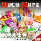 无糖食品 30合1  糖尿人休闲零食特产糕点专卖店礼包粗粮饼干包邮