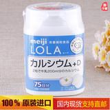 现货!日本代购明治LOLA钙片+D儿童/成人酸奶咀嚼片150粒75天量