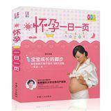 正版包邮 怀孕一日一页(彩色版)胎教书孕妇书籍大全备孕孕期书籍怀孕看的书孕妈妈必备书孕育保健月子营养孕产妇食谱书准妈妈饮食