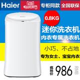 Haier/海尔 MW-PQ10SC/SP全自动波轮迷你小型内衣洗衣机绿/粉色