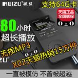 锐族X02运动MP3 MP4发烧入门HIFI无损MP3 录音笔有屏幕MP3播放器