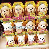 现货包邮日本进口iwaya可爱电动毛绒狗会叫会走电动玩具狗仿真狗