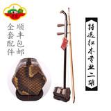 虎丘牌 特选红木专业二胡初学者考级苏州民族乐器送配件包邮9242