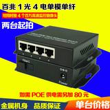 百兆1光4电光纤收发器网络光端机5口光纤交换机单模单纤转光纤