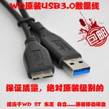 WD/西部数据原装USB3.0数据线,移动硬盘通用3.0数据线(包邮)