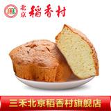 三禾稻香村蜂蜜蛋糕北京茶点心特色美食特产小吃 早餐食品 小蛋糕