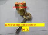 磁性钥匙 磁性加密带锁闸阀 水表前磁性闸阀 4分黄铜磁性锁闭阀