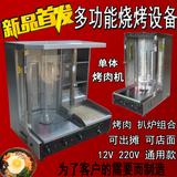 新款全国首发商用燃气土耳其烤肉机 巴西烤肉炉扒炉一体机 2用型