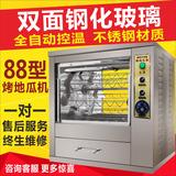 烤地瓜机 新款商用全自动88型电烤红薯机器烤玉米地瓜机炉电烤箱