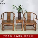 红木家具鸡翅木圈椅三件套太师椅中式仿古实木休闲围椅茶几椅组合