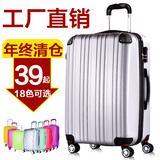 ABS拉杆箱万向轮行李箱男女旅行箱20寸24寸密码箱子清仓特价拉箱