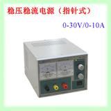 香港龙威原装正品TPR-3010指针可调直流稳压电源30V10A