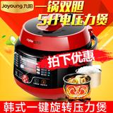 Joyoung/九阳 JYY-50C2电压力锅5L家用高压锅智能饭煲双胆正品