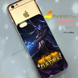 金属DIY硬壳 苹果iPhone6s/6 Plus灵魂收割者5/5s手机壳LOL索拉卡