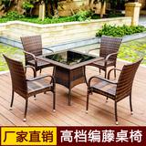 户外桌椅花园庭院藤编桌椅组合室外阳台藤椅五件套休闲家具
