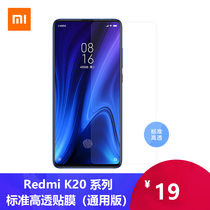 Redmi K20 series universal version of the standard high transparent film easy to paste high-definition translucent protective film