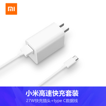 Millet high-speed fast charge suit 27W fast charge Plug type C data cable travel essential charger