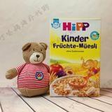现货!德国喜宝HIPP有机无糖无奶水果谷物麦片早餐200g 一岁