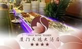 【白鹭洲/思明区】厦门天鹅大酒店午晚餐团购自助餐券 限时抢购