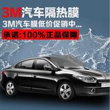 欧维德3M强生品牌汽车贴膜全车膜太阳膜玻璃隔热防爆膜南京包施工