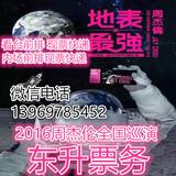 2016周杰伦青岛/广州/福州/上海/长沙/郑州站演唱会门票/现票快递