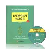 正版 乐理视唱练耳考级教程 修订版 附MP3 上海音乐学院